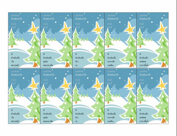 คูปองของขวัญวันหยุด (พร้อมฉากในฤดูหนาว ใช้ได้กับ Avery 5871, 8871, 8873, 8876 และ 8879)