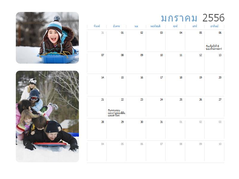 ปฏิทินรูปภาพปี 2556 (จันทร์-อาทิตย์)
