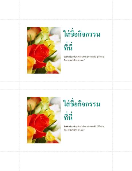 ไปรษณียบัตรเหตุการณ์ทางธุรกิจ (2 ต่อหน้า)