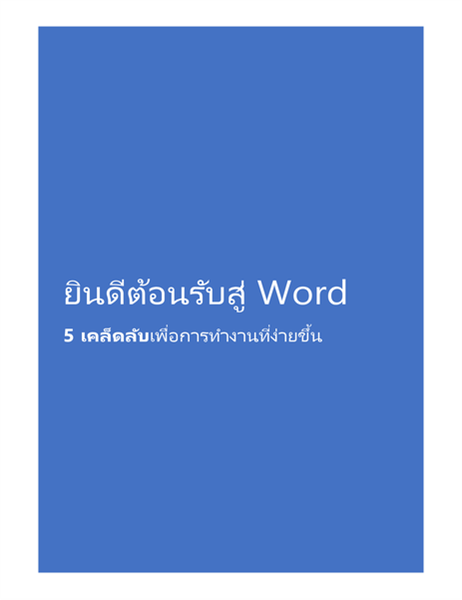 ยินดีต้อนรับสู่ Word 2013