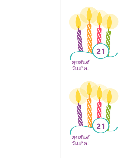บัตรอวยพรวันเกิดที่สำคัญ (2 ใบต่อหน้า สำหรับ Avery 8315)