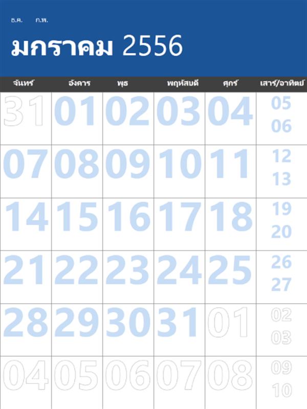 ปฏิทินปี 2556-2557 แบบหลากหลายสีสัน (จันทร์-อาทิตย์)