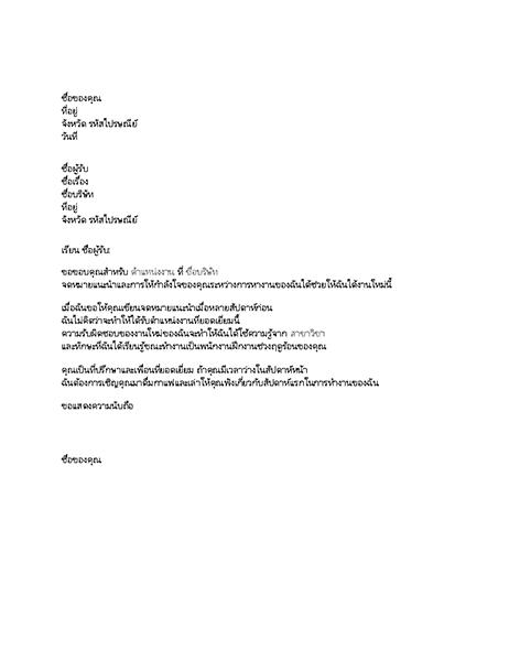 จดหมายขอบคุณสำหรับการอ้างอิงงานที่ประสบความสำเร็จจากเจ้านายเก่า