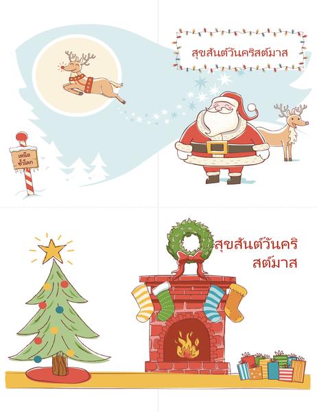 บัตรอวยพรคริสต์มาส (ลวดลายคริสต์มาส 2 ใบต่อหน้า)