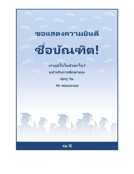 ใบปลิวแสดงความยินดีกับบัณฑิต (สำหรับงานเลี้ยงฉลองการสำเร็จการศึกษา)