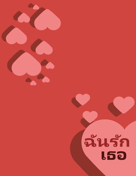 บัตรอวยพรฉันรักเธอ (พับสี่ทบ)