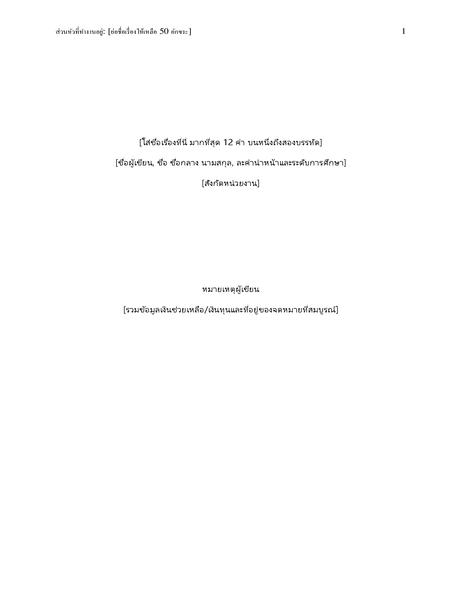 รายงานสไตล์ APA (รุ่นที่ 6)