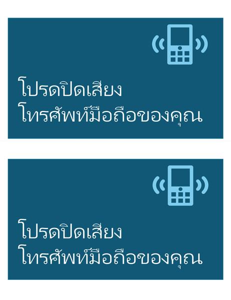 ป้ายห้ามใช้โทรศัพท์มือถือ (2 ป้ายต่อหน้า)