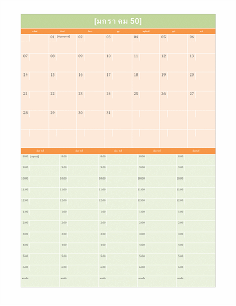 ตัววางแผนรายเดือน/รายสัปดาห์