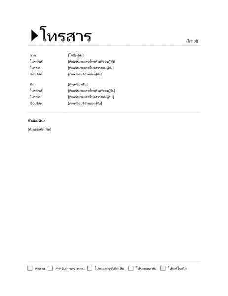 ใบปะหน้าโทรสาร (รูปแบบ Origin)
