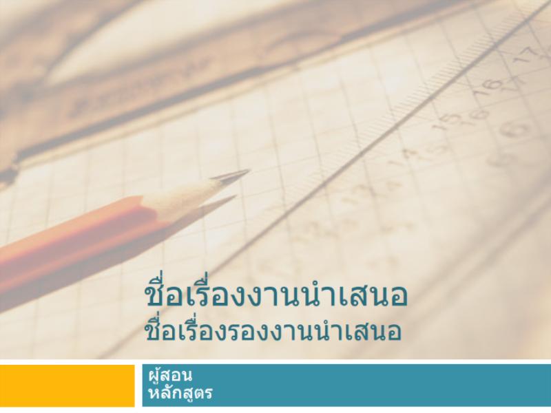 งานนำเสนอทางวิชาการสำหรับหลักสูตรระดับวิทยาลัย (การออกแบบกระดาษและดินสอ)