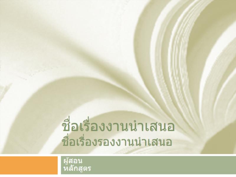 งานนำเสนอทางวิชาการสำหรับหลักสูตรระดับวิทยาลัย (การออกแบบหนังสือเรียน)