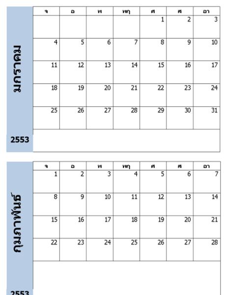 ปฏิทิน 2553 เส้นขอบสีน้ำเงิน (6 หน้า, จันทร์-อาทิตย์)
