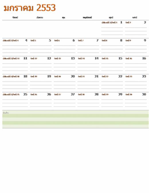 ปฏิทินจูเลียน 2553 (จันทร์-อาทิตย์)