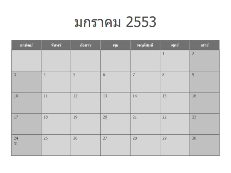 ปฏิทิน 2553