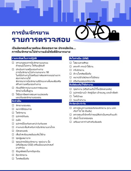 รายการตรวจสอบการเดินทางไปกลับด้วยจักรยาน