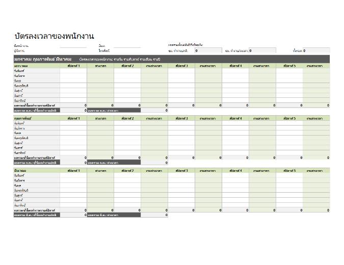 บัตรลงเวลาของพนักงาน (รายวัน รายสัปดาห์ เดือน และรายปี)