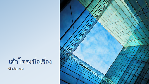 งานนำเสนอด้านการตลาดของธุรกิจรูปแบบหน้าต่างสำนักงานที่เป็นบล็อกสีฟ้า (แบบจอกว้าง)