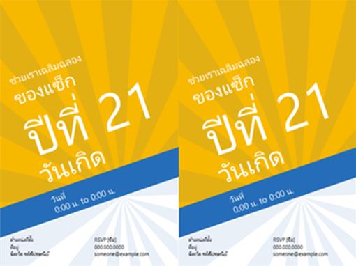 บัตรเชิญร่วมงานวันเกิด (แสงอาทิตย์สีทอง)