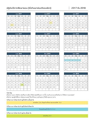ปฏิทินปีการศึกษา 2017-2018