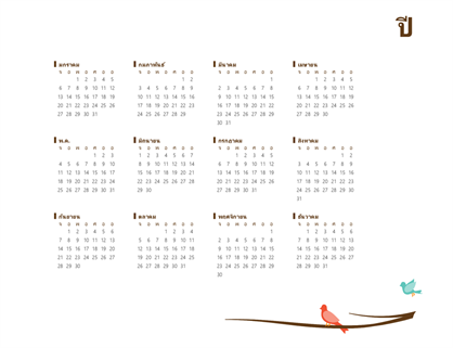 ปฏิทินประจำปี 2561 (จันทร์-อาทิตย์)