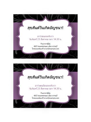 บัตรเชิญร่วมงานเลี้ยงสังสรรค์ (แบบริบบิ้นสีม่วง)