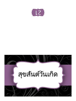 บัตรอวยพรวันเกิด (ดีไซน์ริบบิ้นสีม่วง พับครึ่ง)