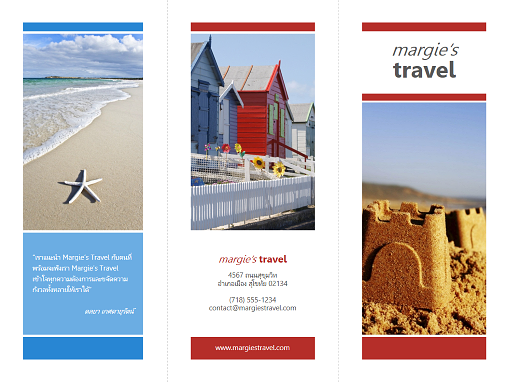 แผ่นพับการเดินทางท่องเที่ยวแบบสามทบ (สีแดง สีทอง สีฟ้า)