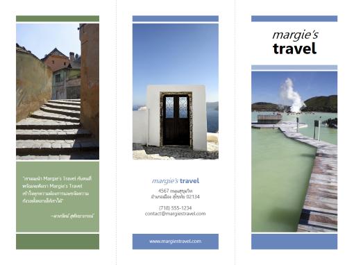 แผ่นพับการเดินทางท่องเที่ยวแบบสามทบ (สีน้ำเงินและสีเขียว)