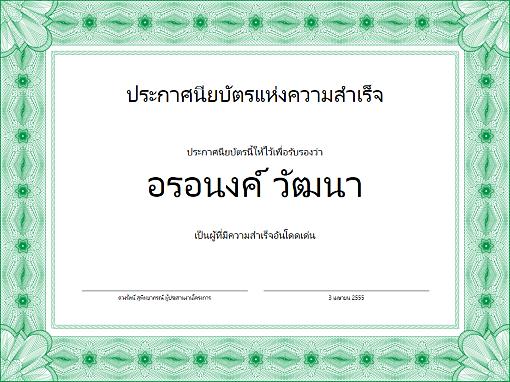 ประกาศนียบัตรแห่งความสำเร็จ (สีเขียว)