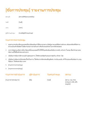 รายงานการประชุม (แบบสีส้ม)