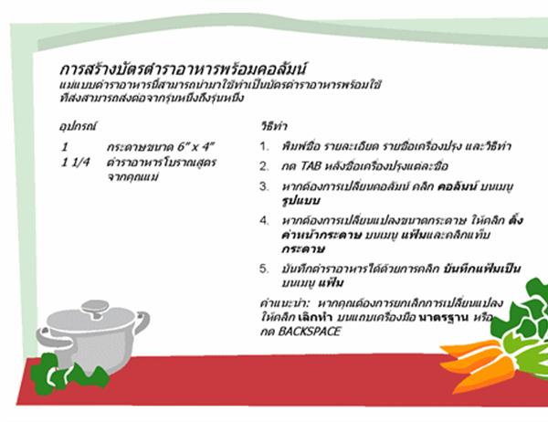 บัตรตำราอาหาร (หลายคอลัมน์)