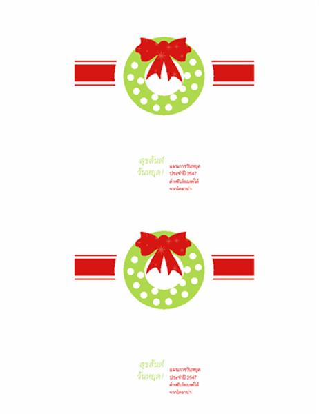 ป้ายชื่อ CD/DVD วันหยุด (การออกแบบกระดาษห่อของขวัญสีแดง, ใช้ได้กับ Avery 5692, 5931, 8692, 8694 และ 8965)