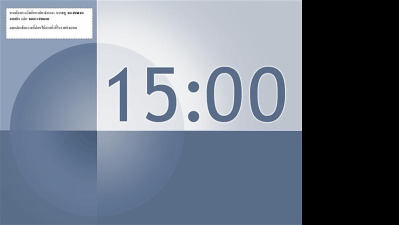 ภาพนิ่งนาฬิกาจับเวลา 15 นาที (งานออกแบบสีฟ้า-เทา)