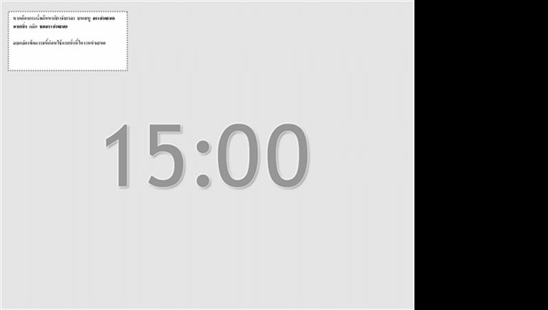 ภาพนิ่งนาฬิกาจับเวลา 15 นาที (สีเทา)