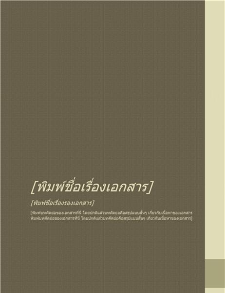 รายงาน (การออกแบบ ติดกัน)