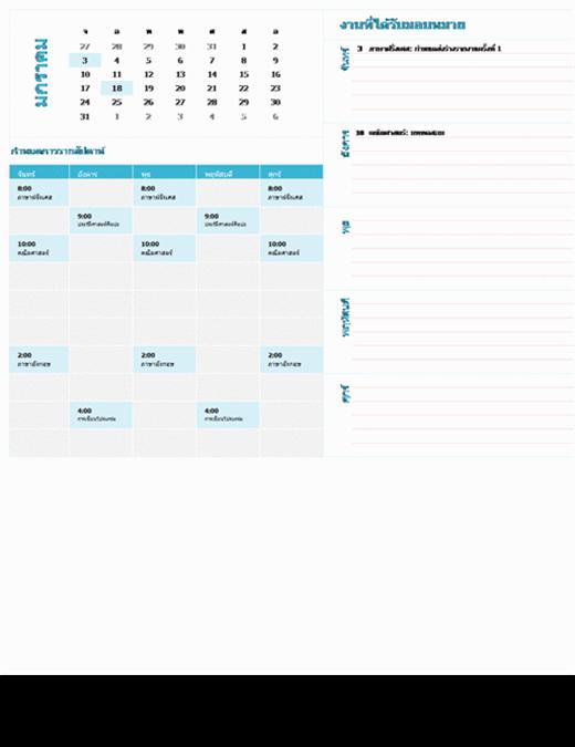 ปฏิทินการวางแผนรายสัปดาห์ของนักเรียน (ทุกปี จันทร์-อาทิตย์)