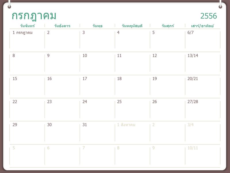 ปฏิทินปีการศึกษา 2556-2557 (กรกฎาคม)