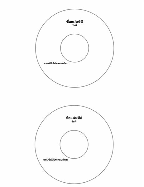 สติ๊กเกอร์ติดด้านหน้าซีดี (ใช้ได้กับ Avery 5824)