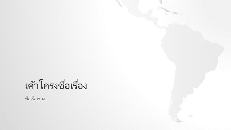 งานนำเสนอทวีปอเมริกาใต้ (แบบจอกว้าง) ในชุดแผนที่โลก