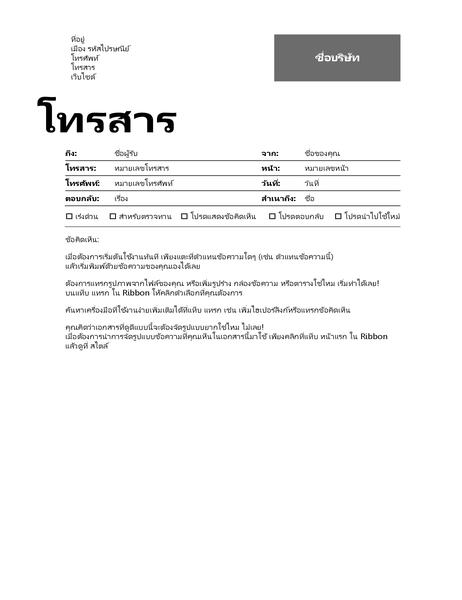 ใบปะหน้าโทรสาร (ออกแบบมืออาชีพ)