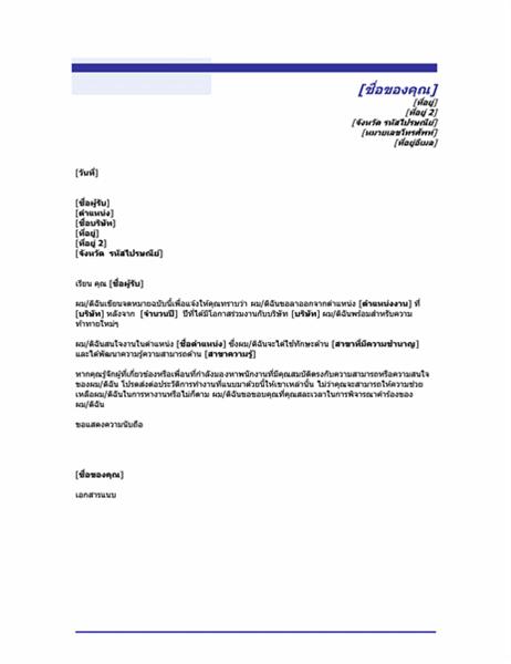 จดหมายประกาศการหางานของคุณ (ชุดรูปแบบ 'เส้นสีน้ำเงิน')