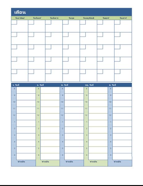 ปฏิทินการวางแผนรายสัปดาห์และรายเดือน