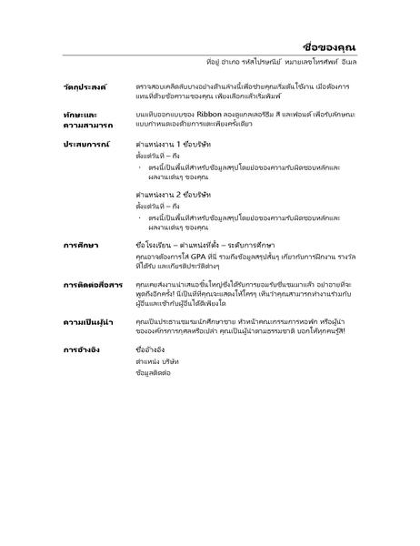 ประวัติย่อแบบเรียงตามหน้าที่การงาน (องค์ประกอบน้อยที่สุด)