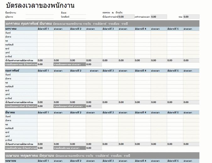บัตรลงเวลาของพนักงาน (รายวัน รายสัปดาห์ รายเดือนและรายปี)