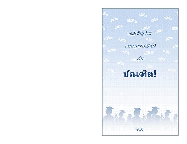 คำเชิญงานเลี้ยงสำเร็จการศึกษา (การออกแบบงานเลี้ยงสำเร็จการศึกษา แบบพับครึ่ง)