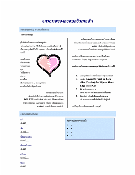 จดหมายข่าวของครอบครัว (2 หน้า)