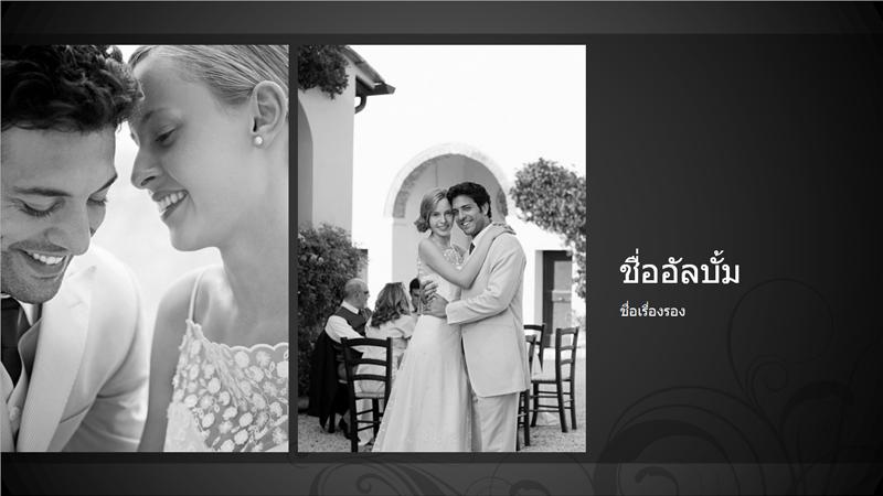 อัลบั้มรูปถ่ายงานแต่งงาน แบบบาร็อคสีขาวดำ (จอกว้าง)
