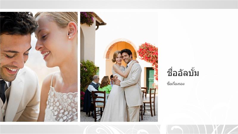 อัลบั้มรูปถ่ายงานแต่งงาน แบบบาร็อคสีเงิน (จอกว้าง)