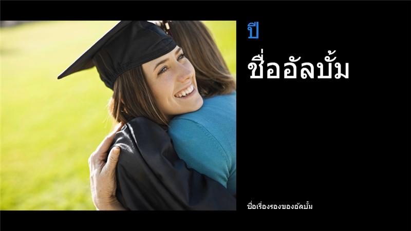 อัลบั้มรูปการจบการศึกษา, สีดำ (จอกว้าง)